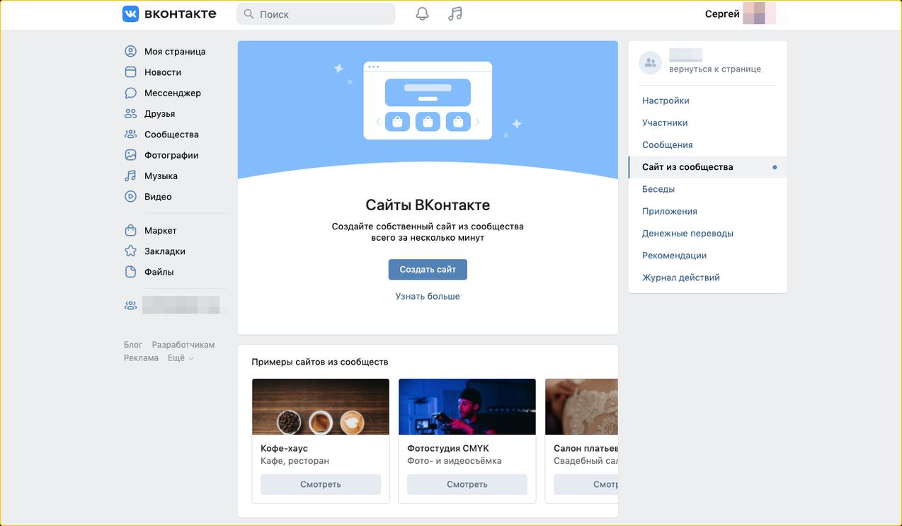 Конструктор сайтов ВКонтакте