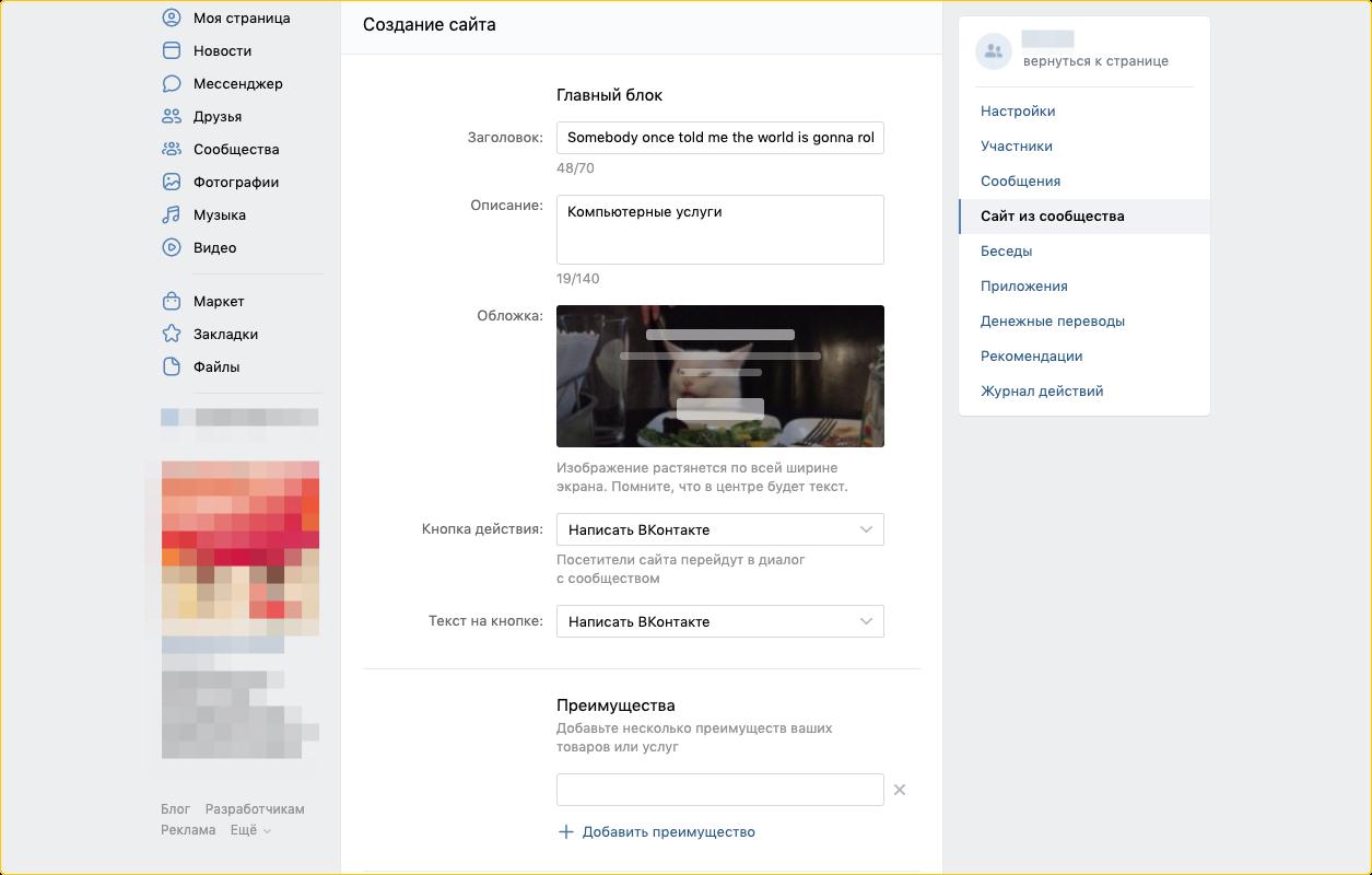 Как сделать сайт вконтакте