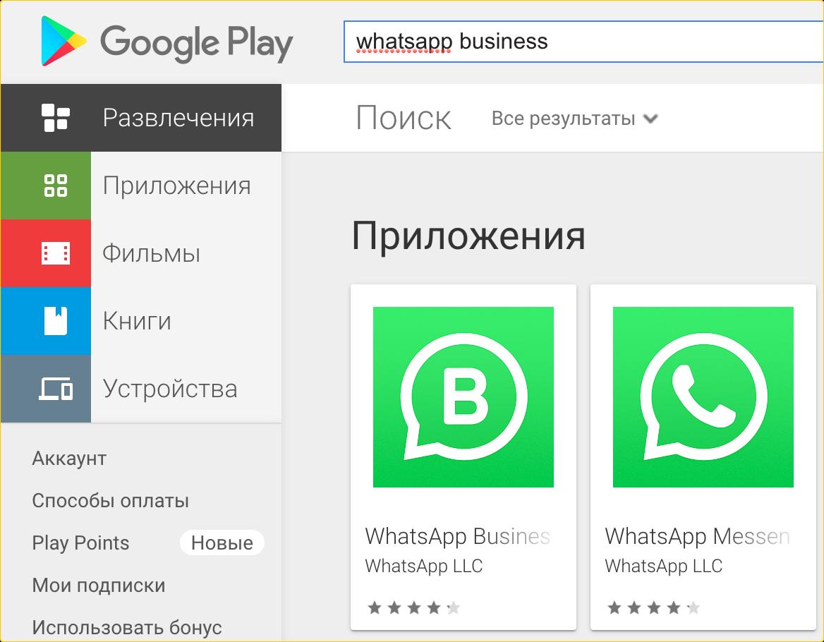 Чтобы подключить бизнес-аккаунт в ватсапе, установите приложение WhatsApp Business