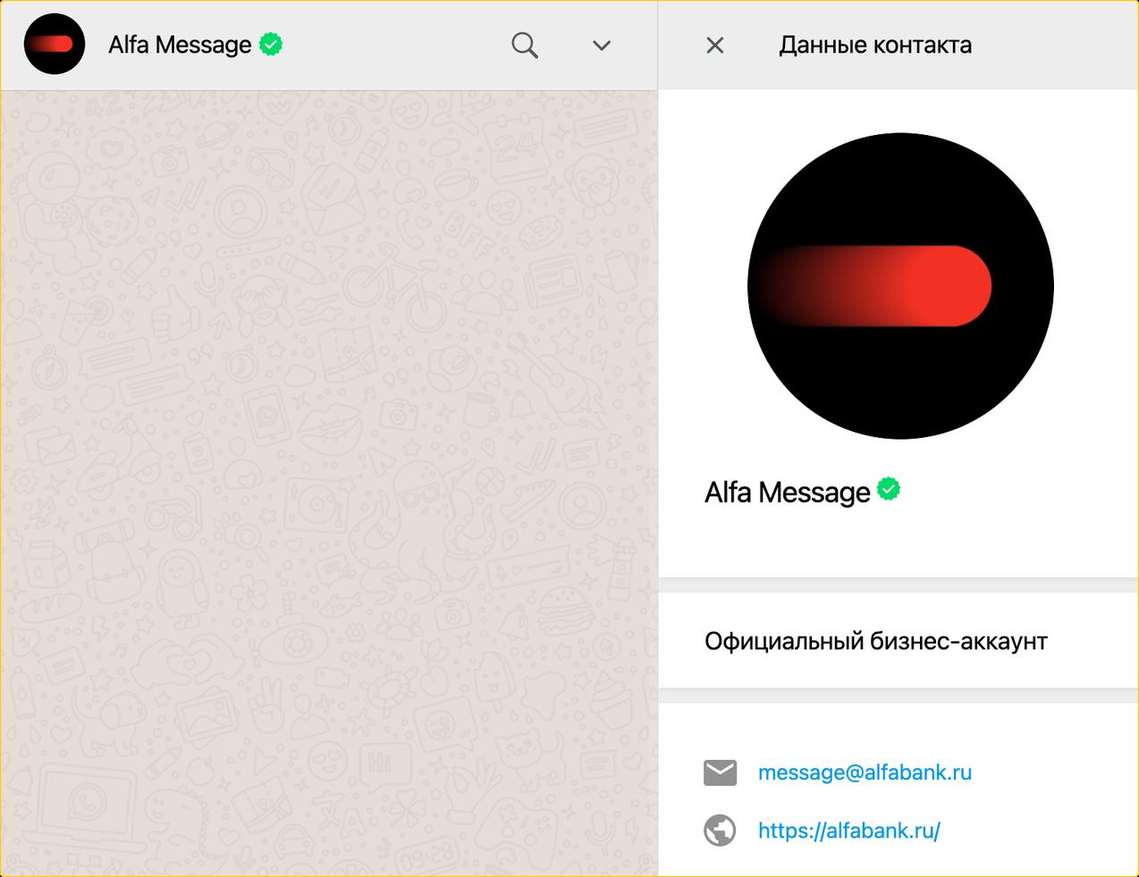 Получить официальный бизнес-аккаунт в WhatsApp могут только крупные известные компании