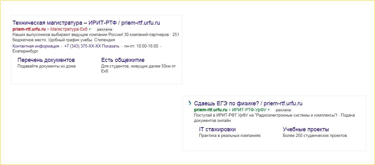 Рекламные объявления в Яндекс