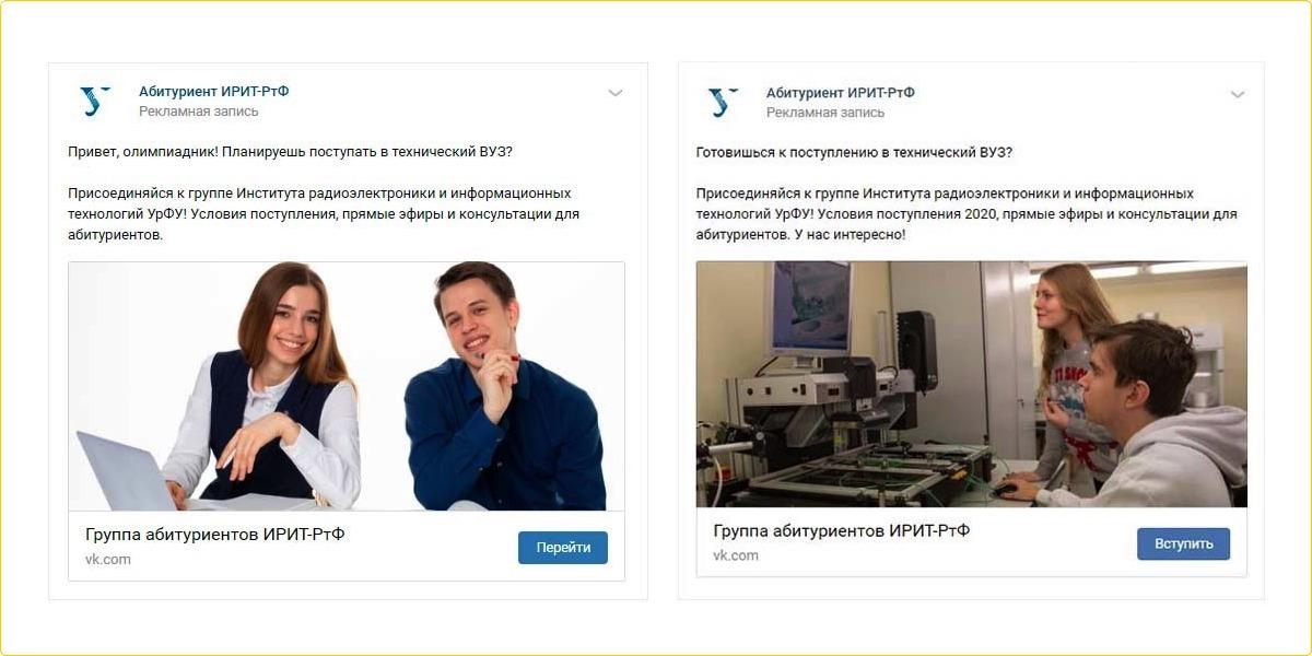 Рекламные объявления ВКонтакте примеры