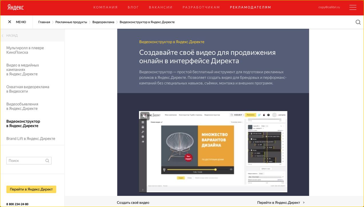 Как сделать рекламный ролик в Яндекс.Директ