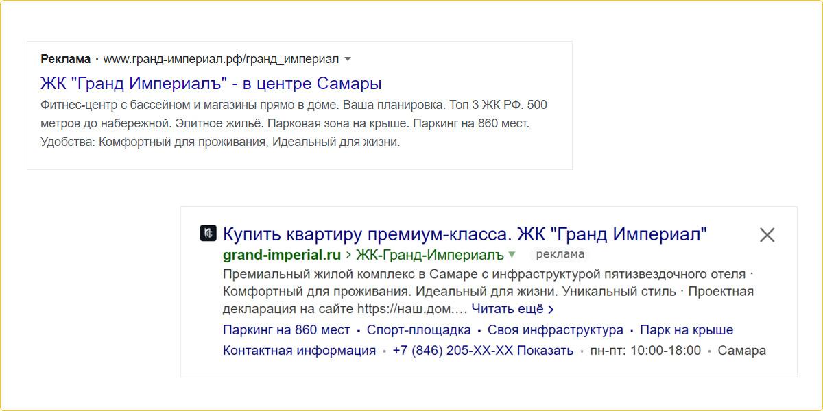Рекламные объявления в поиске