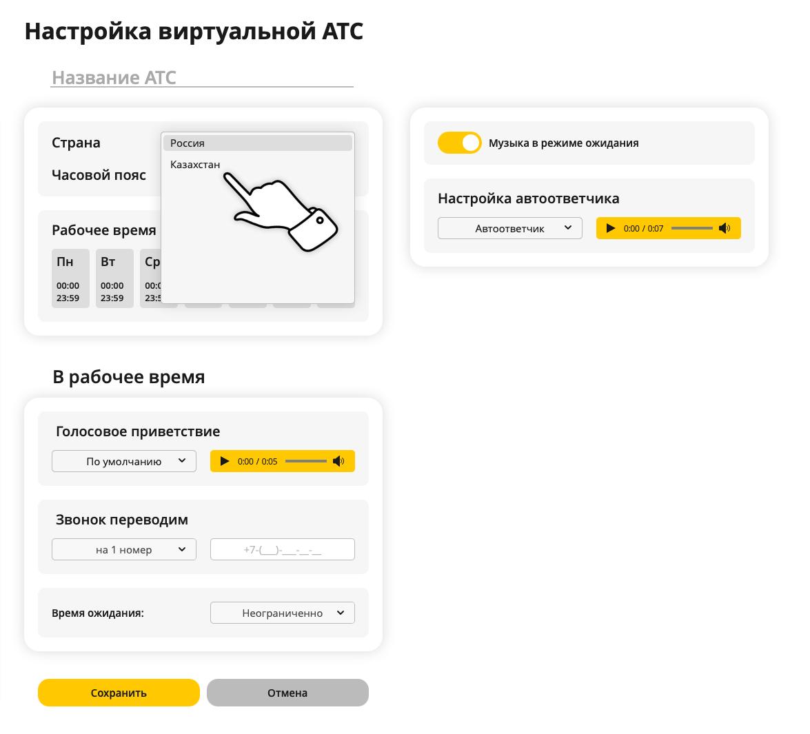 Как настроить коллтрекинг в Казахстане