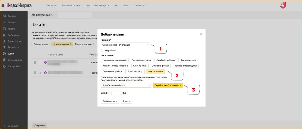 Как создать цель Клик по Кнопке