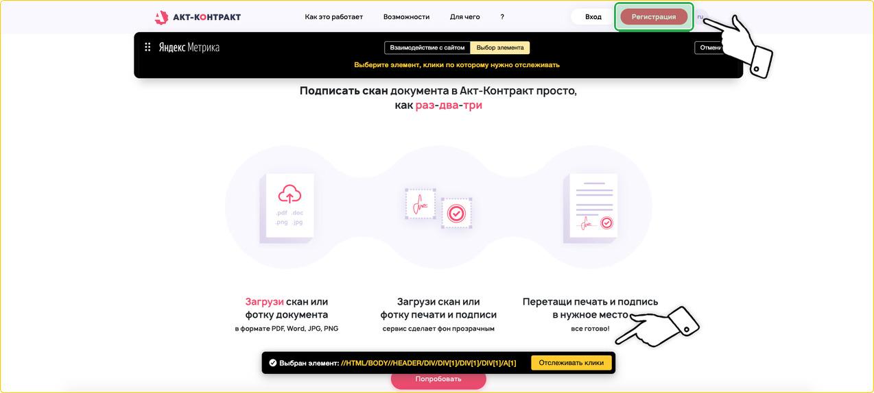 Как отследить клики по кнопкам в Яндекс Метрика