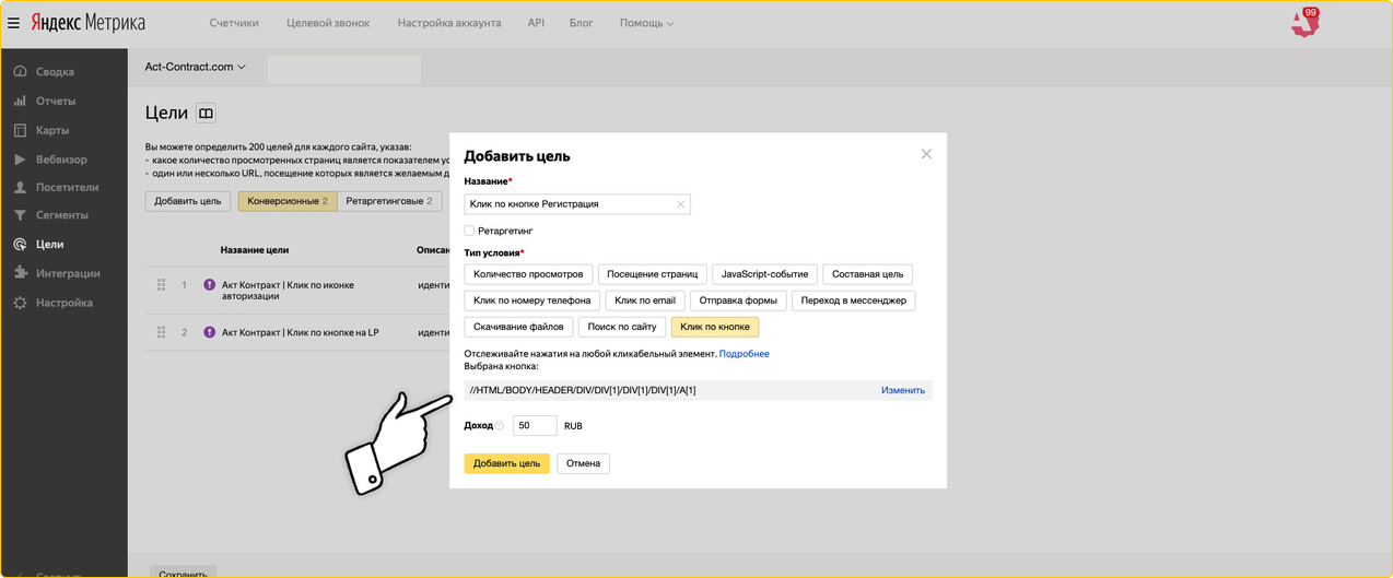 Как добавить цели в Яндекс Метрике