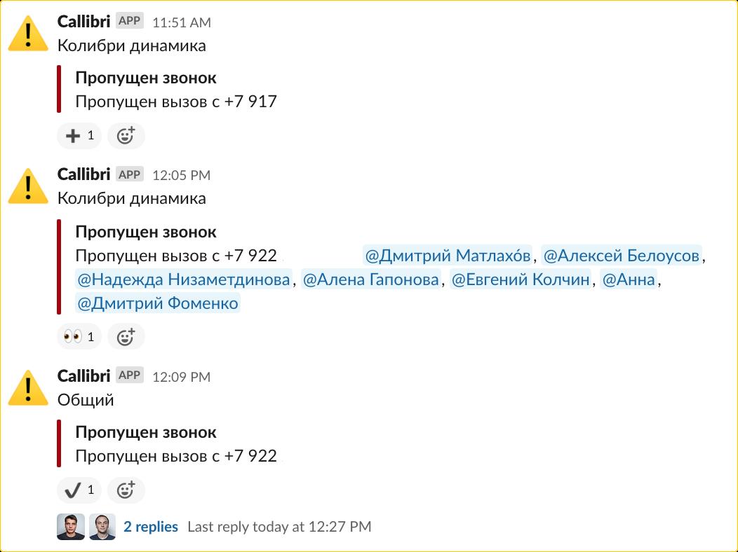 Уведомление о пропущенном звонке в Slack