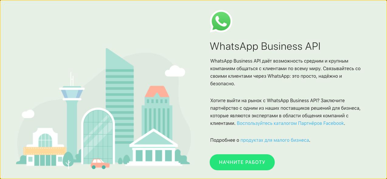 Как делать рассылки Whatsapp business api