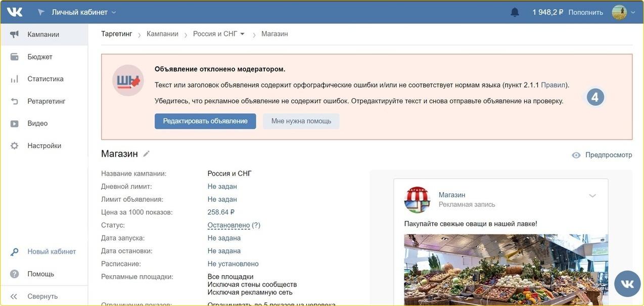 модерация объявлений Вконтакте