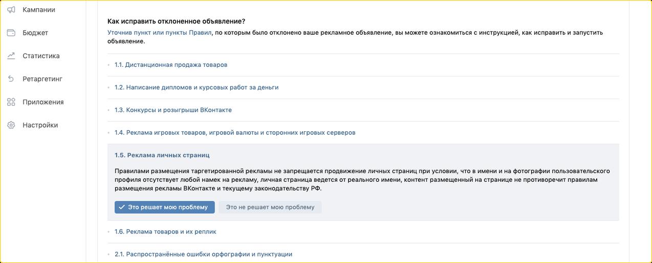 проблемы с объявлениями Вконтакте