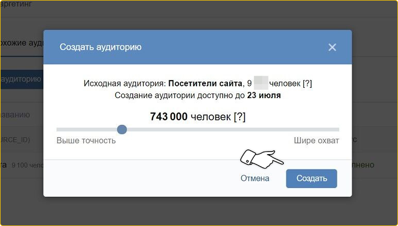 Настройка LAL аудитории в рекламе ВКонтакте