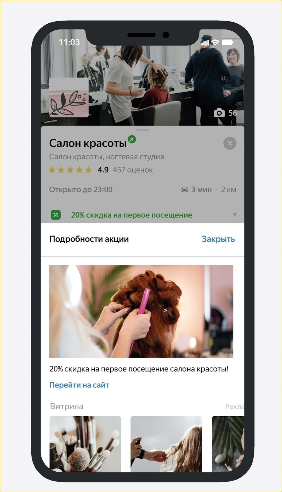 Как настроить рекламную подписку в Яндекс