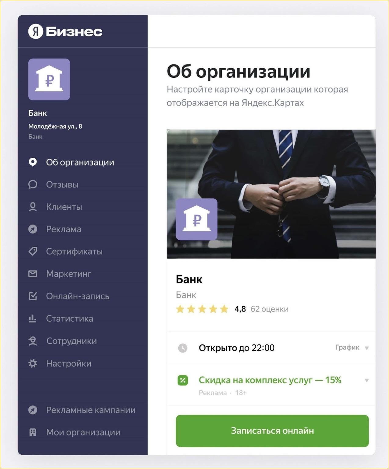 Плюсы рекламной подписки Яндекс
