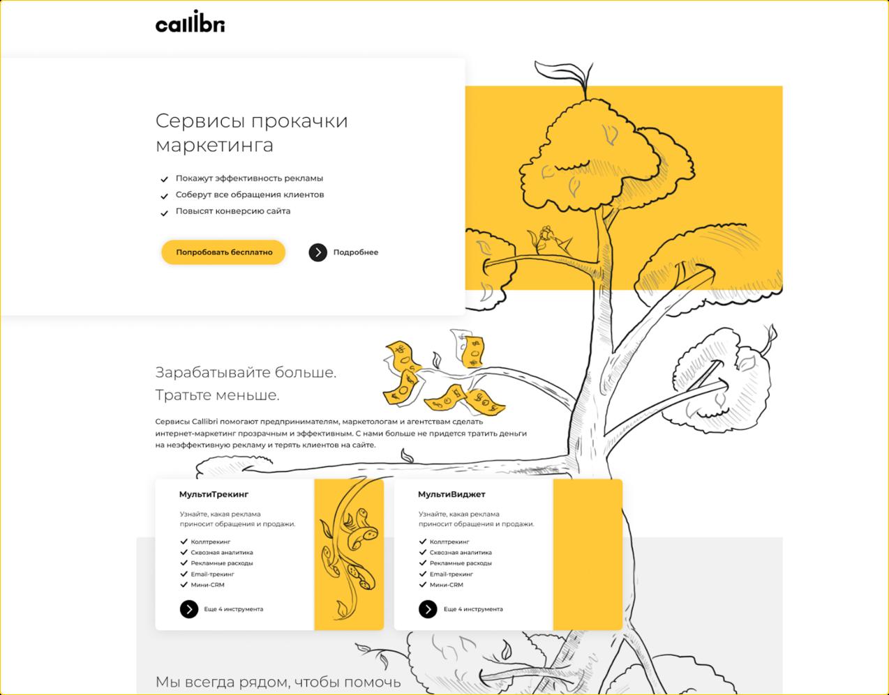 Варианты дизайна сайта