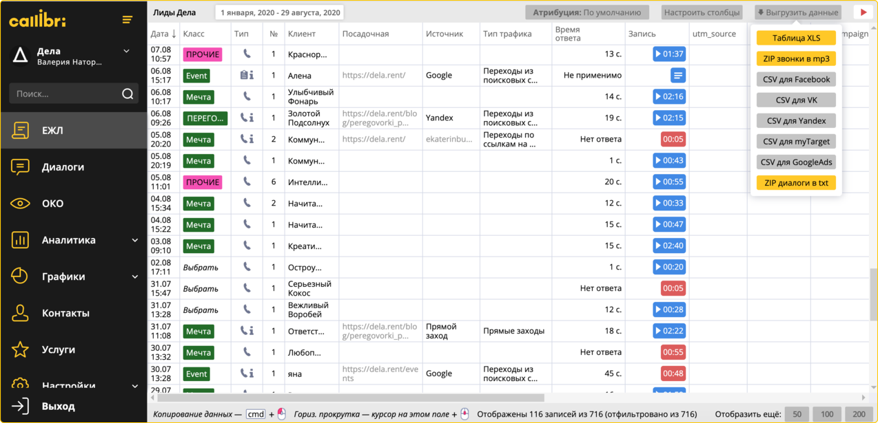 Пример редизайна интерфейса
