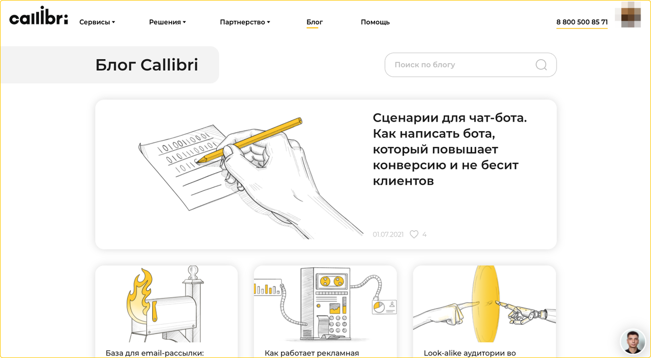 Как сделать дизайн для блога