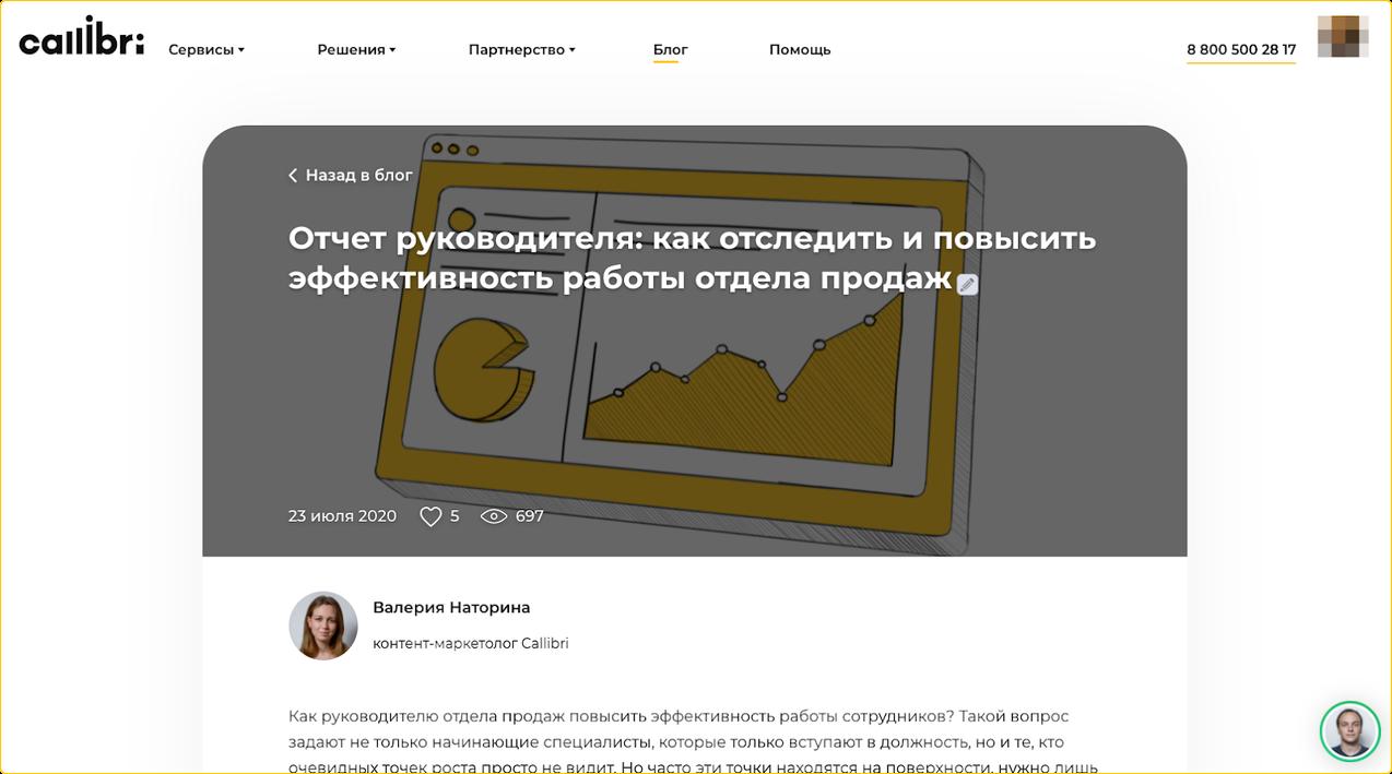 Оформление блога на сайте