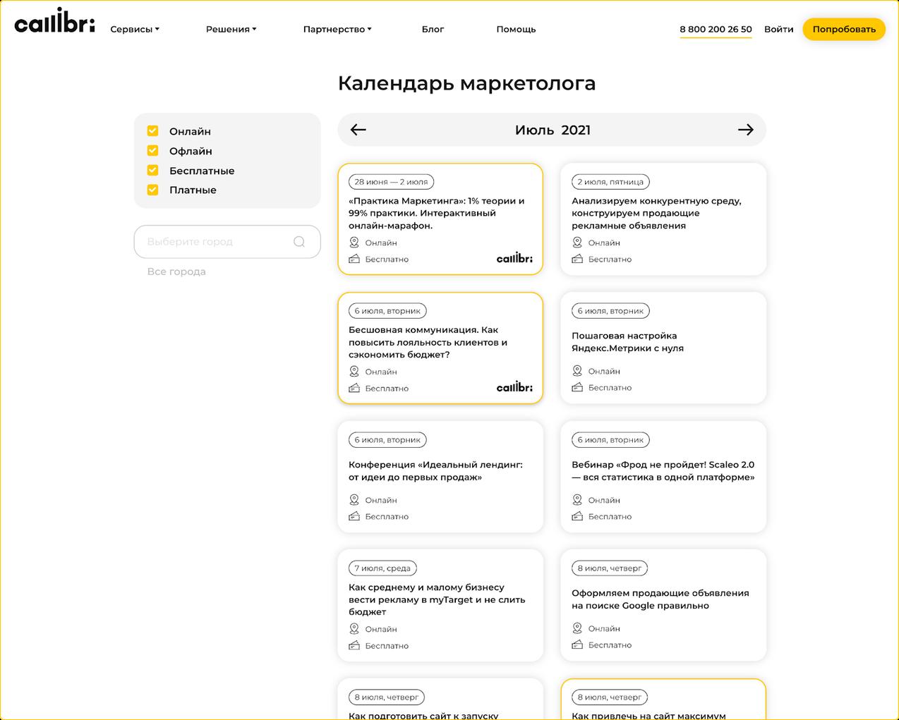 Дизайн афиши вебинаров