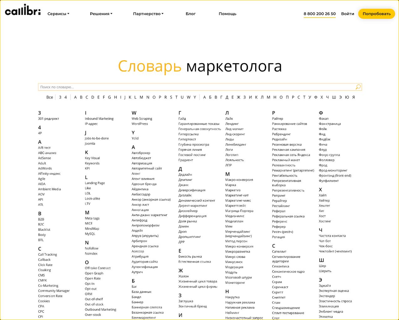 Как оформить словарь на сайте