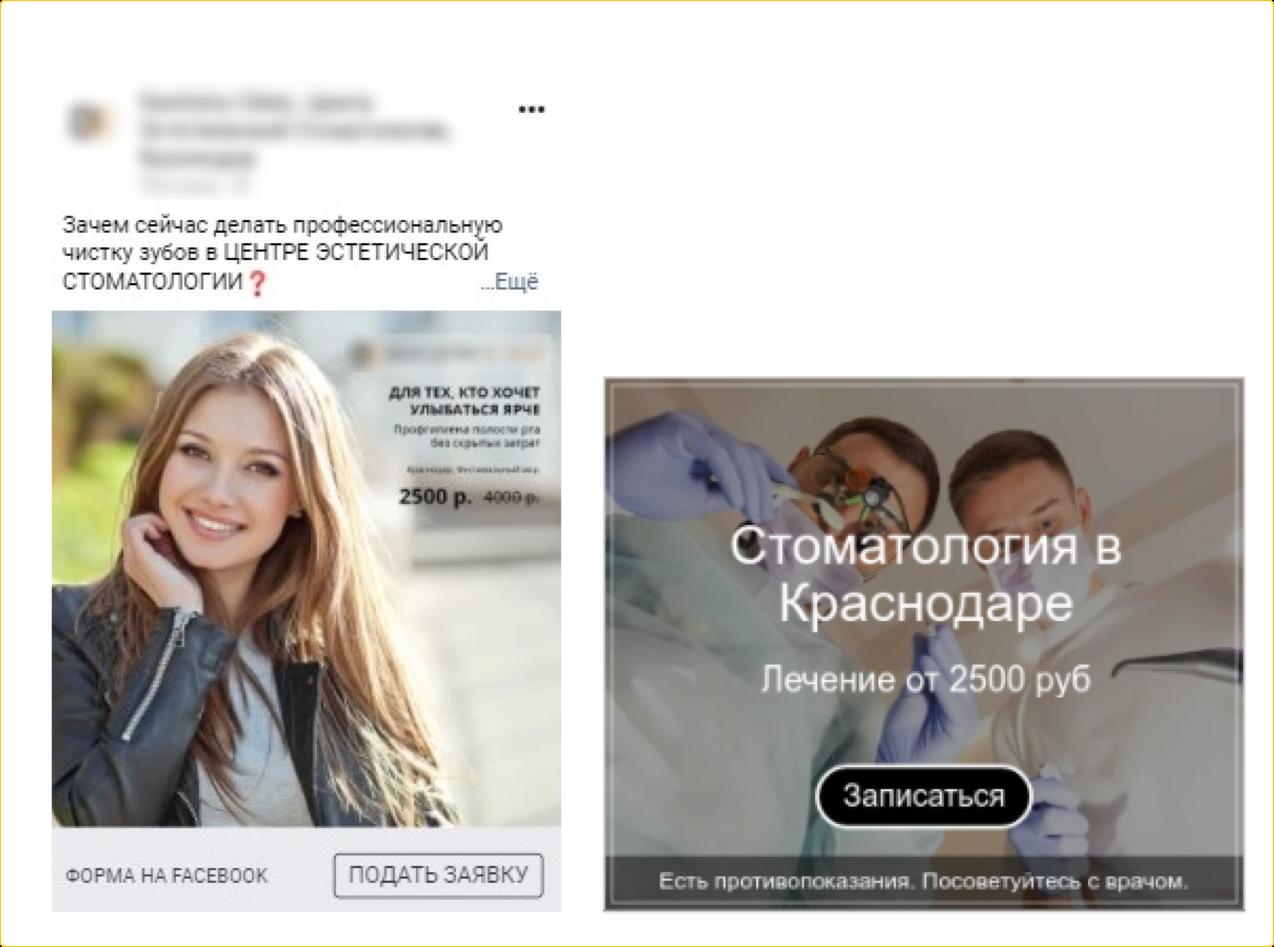 Как настроить рекламу в медицине