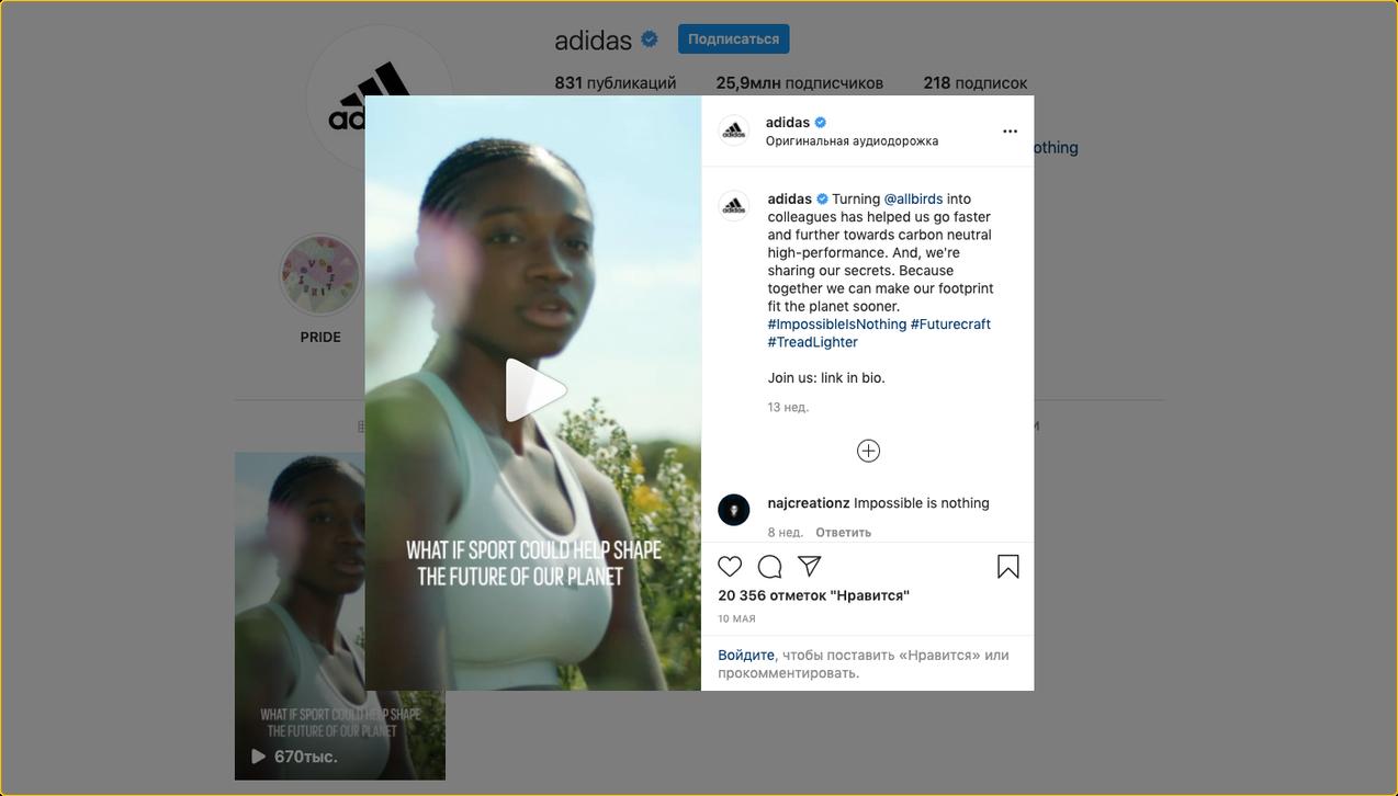 Как пользоваться Instagram Reels