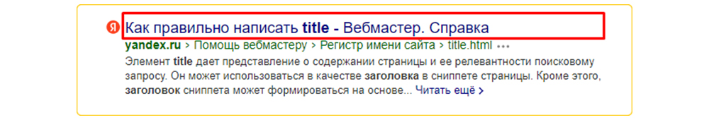 Как написать title для интернет-магазина