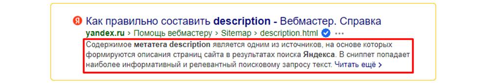Как написать description для интернет-магазина