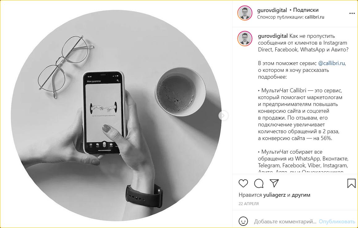 Реклама в Instagram для Callibri