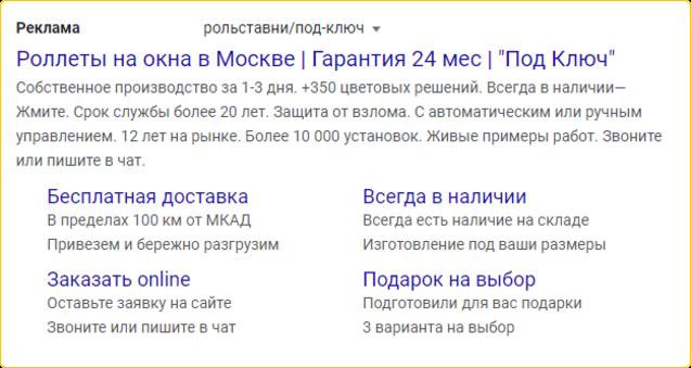 Как сделать объявления для Google Ads