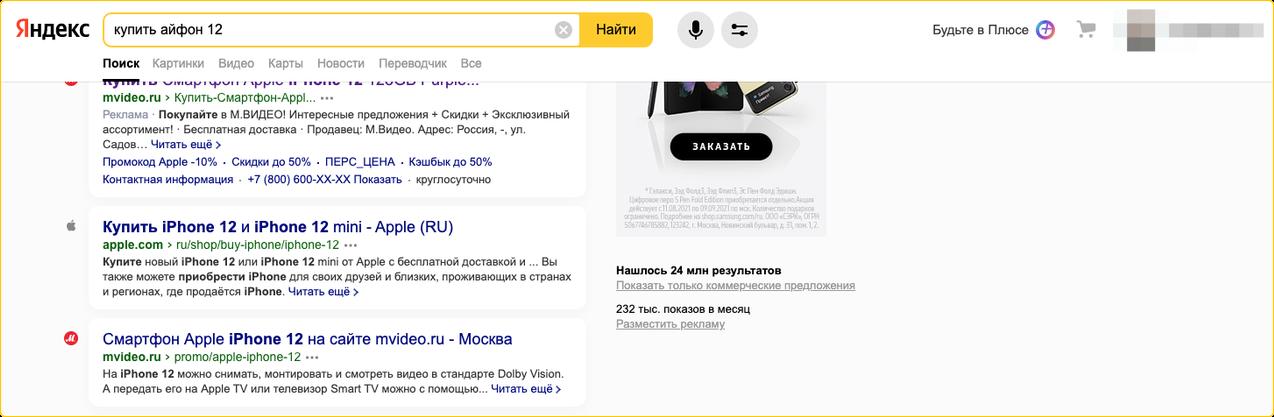 Поиск айфона в Яндексе