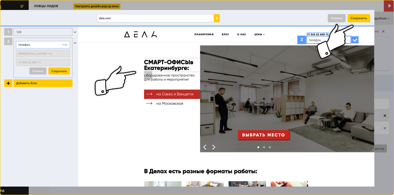 Персонализация сайта