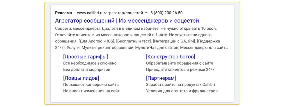 Как выглядит поисковая реклама в интернете