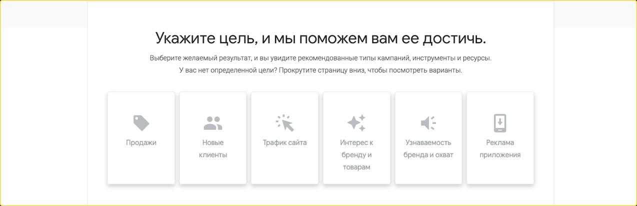 Цели в Гугл Адс