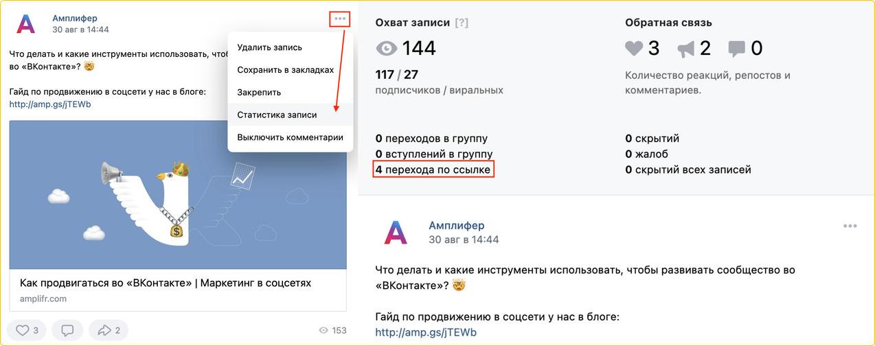 Как смотреть статистику во ВКонтакте