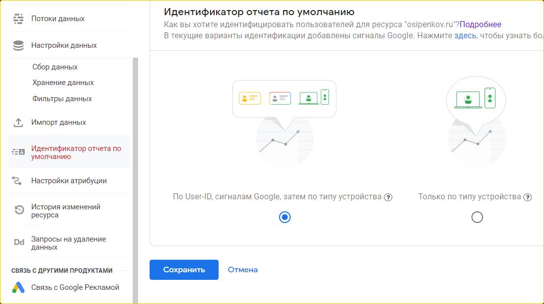 Как работает отчет google analytics 4