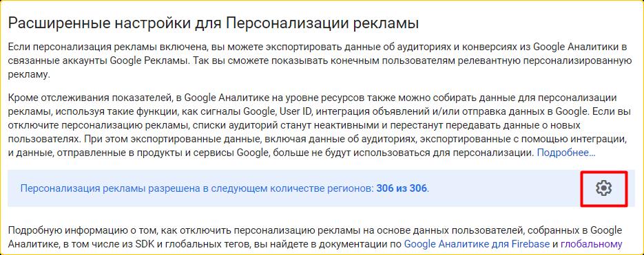 Как настроить рекламу в гугл аналитикс 4