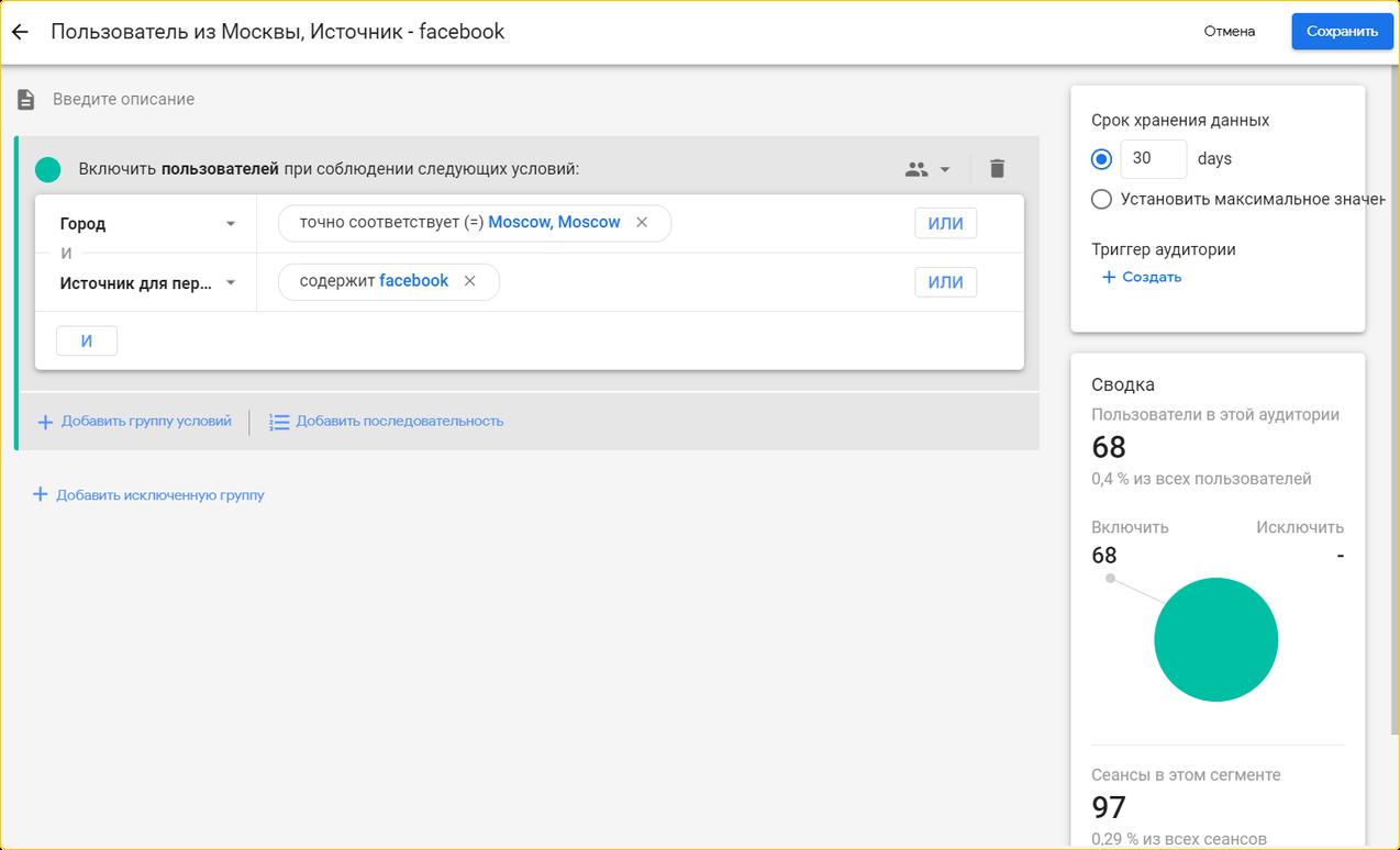 Связка фейсбук и гугл аналитикс 4