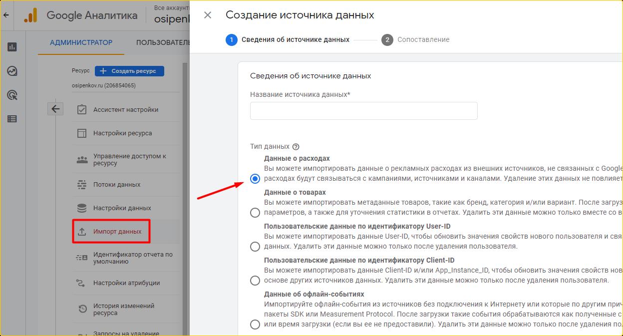 Как импортировать данные в гугл аналитику 4