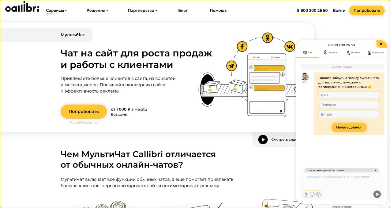 Виджет на сайт Callibri