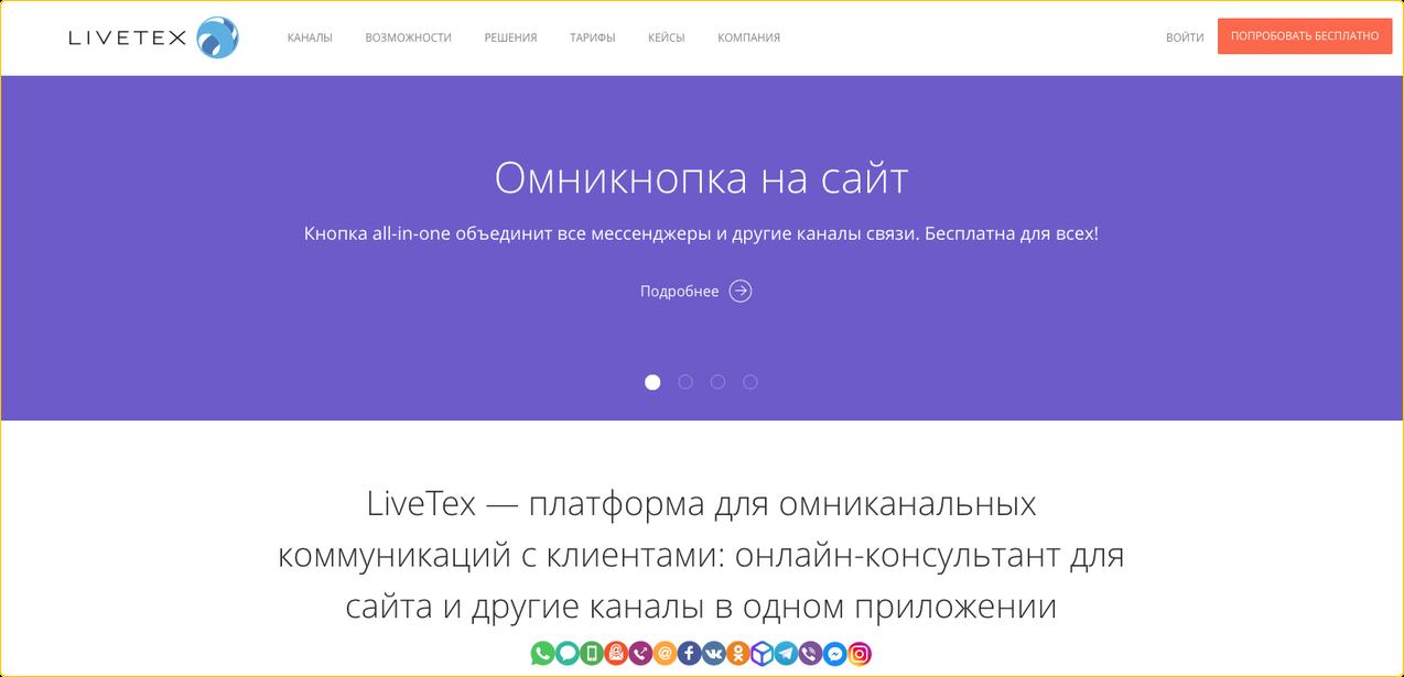 Лайтех виджет на сайт