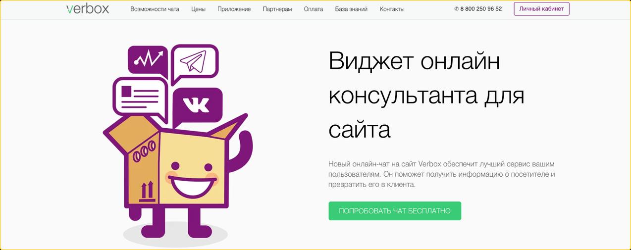 Онлайн-консультант Вербокс